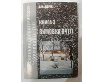 «Зимовка пчел.» Корж В.Н., Харьков 2011г, 184с