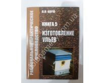 «Изготовление ульв.» Корж В.Н., Харьков 2010г, 148с