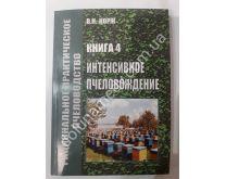 «Интенсивное пчеловождение.» Корж В.Н., Харьков 2010, 264с