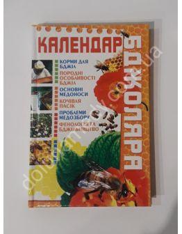 «Календар бджоляра.» Билык Е.В. ,2006г, 240с