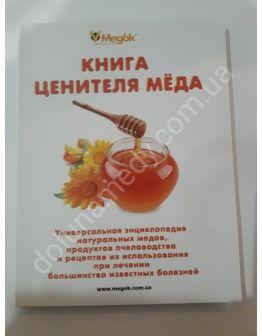 «Книга ценителя мёда.», 2014г, 192с