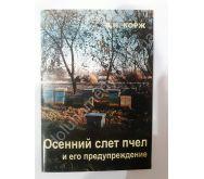 «Осенний слёт пчёл и его предупреждение.» Корж В.Н., 2010г,56с
