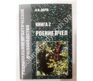 «Роение пчёл.» Корж В.Н., Харьков 2010, 100с