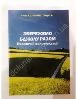 «Збережемо бджолу разом. Практичні рекомендації.» Сенчук Т.Ю., 2014р, 32с