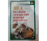 «Мёд- великое лекарство русского народа.» Москва 2010, 65с