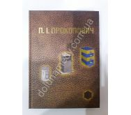 «П.І. Прокопович.» том 1, Горнич Н.Л., 2013г, 255с