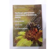 «Пыльца Цветочная, перга: технологии, свойства, использование.» Соломка В.А., 2015г, 142с