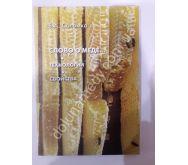 «Слово о мёде.» Соломка В.А., 2015г, 154с